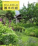 暮らしを楽しむ 雑木の庭 (アサヒ園芸)