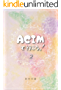 ACIMで行こう!2