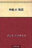 神曲 01 地獄