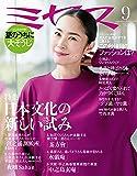 ミセス 2018年 9月号 (雑誌)