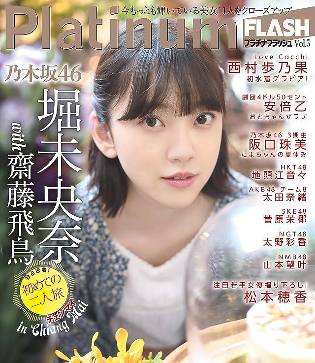 Platinum FLASH vol.5