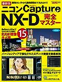 最新版 ニコンCapture NX-D完全マスター (学研カメラムック)