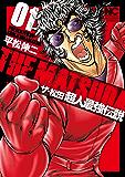 ザ・松田 超人最強伝説 1