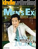 MEN'S EX (メンズ・イーエックス) 2019年6月号 [雑誌]