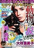 ミステリーブランセレクション34 (ミステリーブラン2019年9月号増刊)
