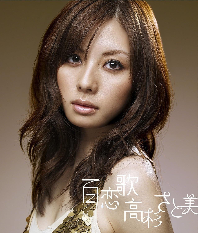 Hyakurenka Toku Hanaretemo Shipping included Now on sale