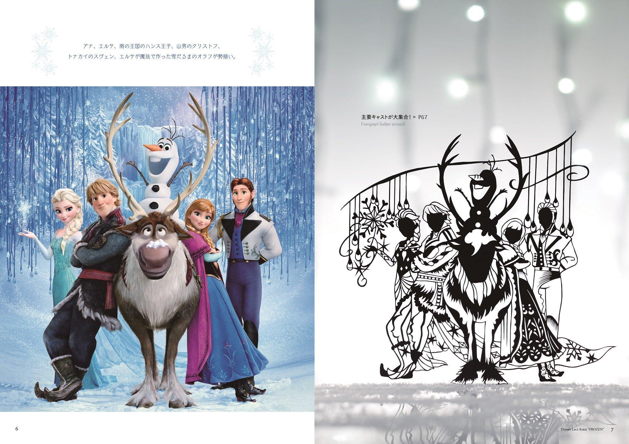 ディズニー レース切り絵 アナと雪の女王 蒼山 日菜 本 通販 Amazon