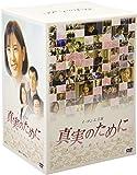 イ・ヨンエ主演 真実のために DVD-BOX