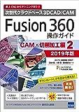 Fusion360操作ガイド CAM・切削加工編 2 2019年版―次世代クラウドベース3DCAD/CAM