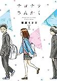 サヨナラさんかく1 (LINEコミックス)