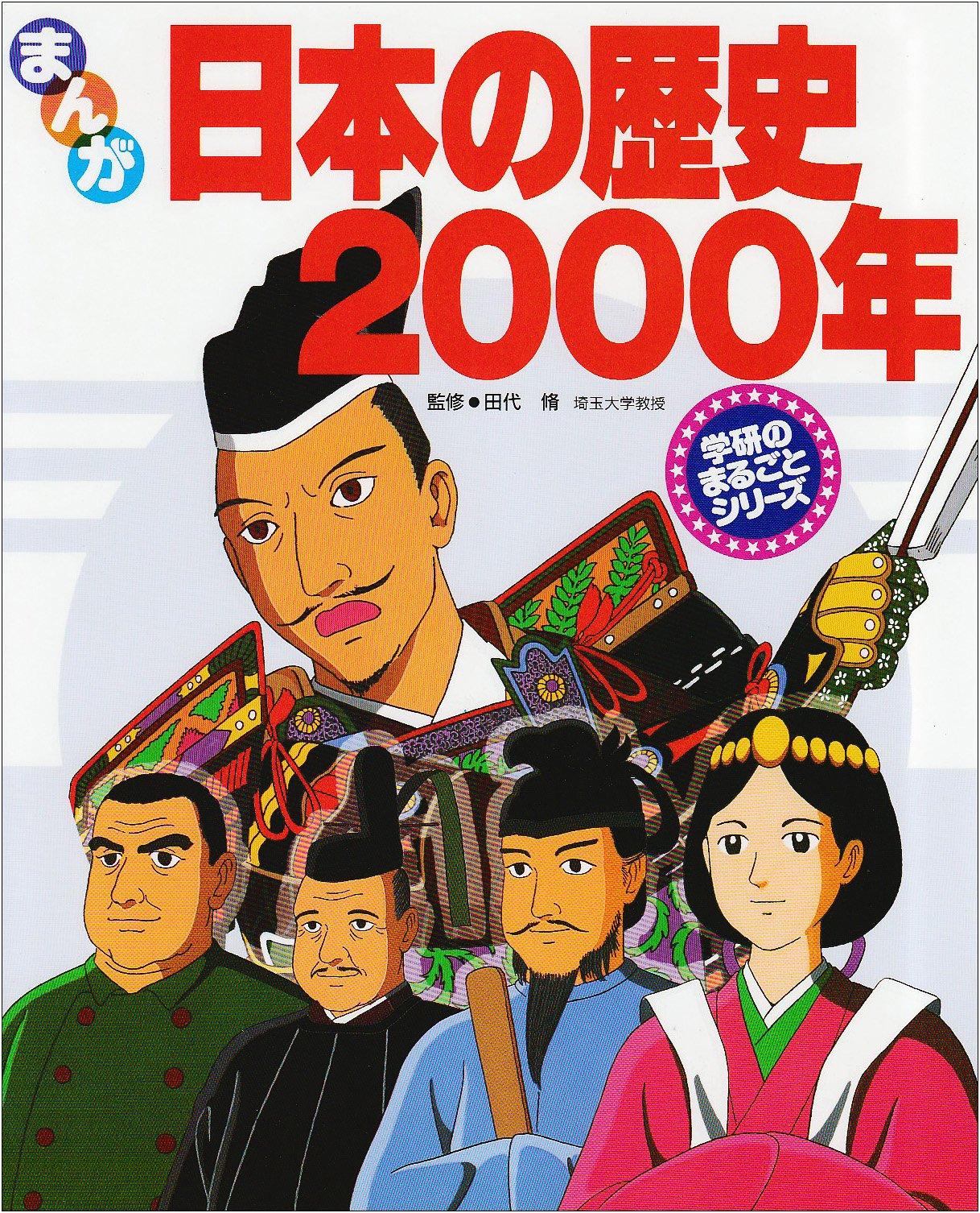 まんが 日本の歴史2000年 (学研...