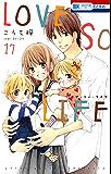 LOVE SO LIFE 17 (花とゆめコミックス)