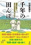 千年の田んぼ (国境の島に、古代の謎を追いかけて)
