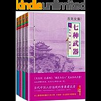 古龙文集·七种武器 (读客知识小说文库)(套装共4册)