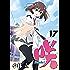 咲-Saki- 17巻 (デジタル版ヤングガンガンコミックス)