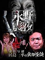 戦慄トークショー 永野が震える夜(15)~恐怖!米粒写経・居島一平の実話怪談