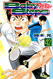 ベイビーステップ(42) (週刊少年マガジンコミックス)