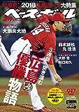 週刊ベースボール 2018年 9/17 号 特集:3連覇へ突き進む 広島優勝物語
