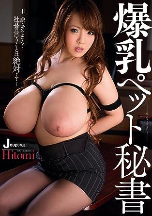 「Hitomi 爆乳」の画像検索結果