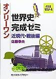 オンリーワン世界史完成ゼミ―代々木ゼミナール (近現代・戦後編)