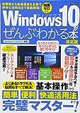 Windows10がぜんぶわかる本 決定版 (洋泉社MOOK)