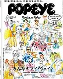 POPEYE(ポパイ) 2018年 10月号 [FASHION ISSUE みんなのマイ・ウェイ。] [雑誌]