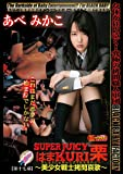 SUPER JUICY はま KURI 栗 ~美少女戦士拷問哀歌~ 第十七幕 あべみかこ BabyEntertainment [DVD]