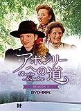 アボンリーヘの道 SEASON 4 DVD-BOX