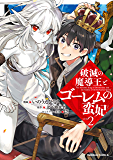 破滅の魔導王とゴーレムの蛮妃 (2) (角川コミックス・エース)