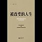 被改变的人生:南京大屠杀幸存者口述生活史