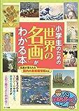 小学生のための「世界の名画」がわかる本 (まなぶっく)