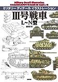 III号戦車 L~N型 (ミリタリー ディテール イラストレーション)