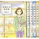 夜明けの図書館 コミック 1-5巻セット