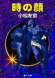 時の顔 (角川文庫)