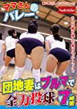 ママさんバレー、団地妻はブルマで全力投球7時間 / Nadeshiko(ナデシコ) [DVD]