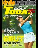 GOLF TODAY (ゴルフトゥデイ) 2017年 9月号 [雑誌]