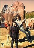 ラバーガール ソロライブ 「さよならインドの空に」 [DVD]