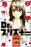 Dr.プリズナー(2) (週刊少年マガジンコミックス)