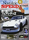 Nostalgic SPEED(ノスタルジックスピード) 2017年11月号 Vol.014