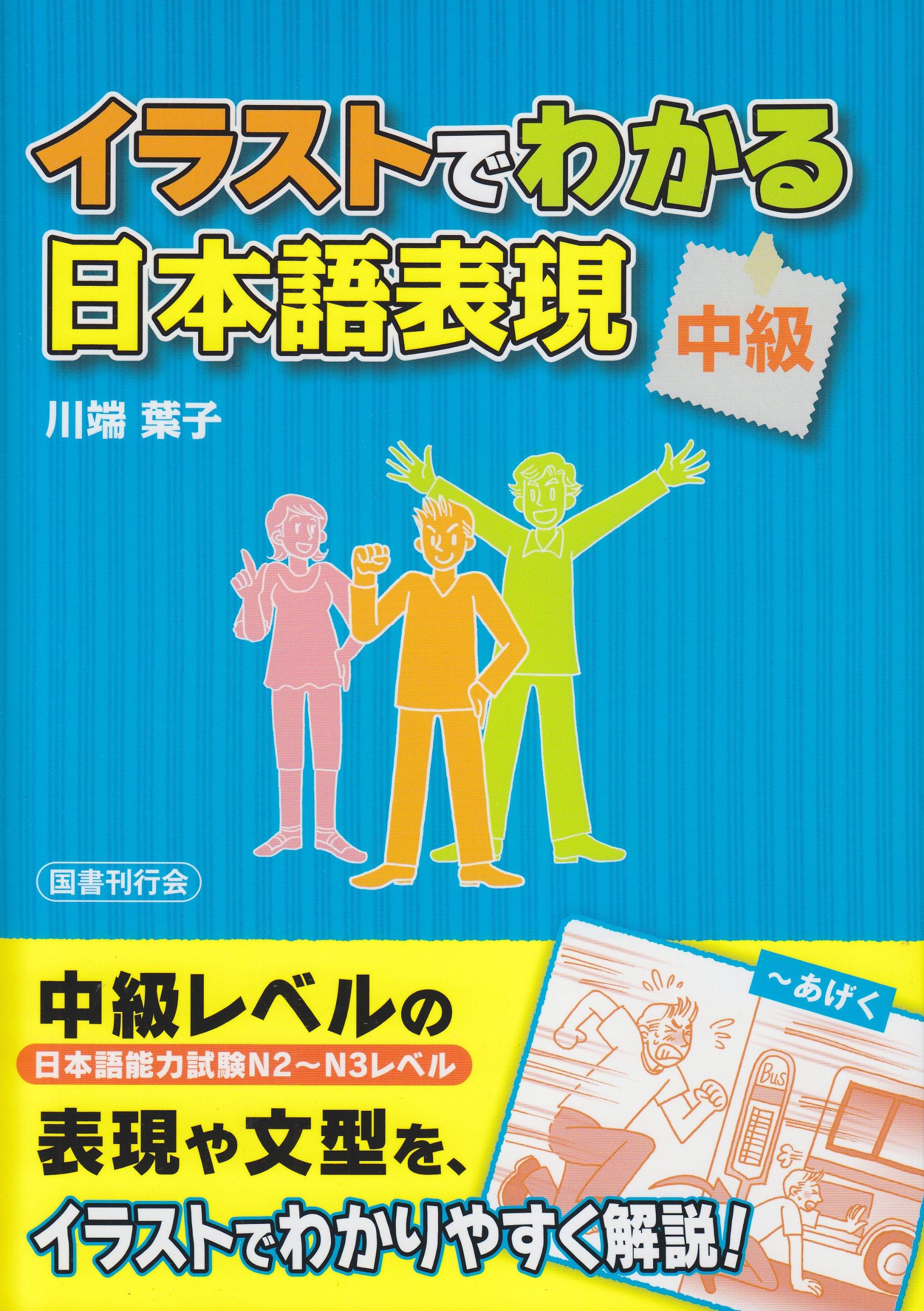 イラストでわかる日本語表現中級 川端 葉子 本 通販 Amazon