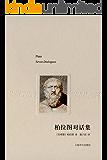 柏拉图对话集 (译文随笔)
