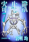 寄生獣 フルカラー版(7) (アフタヌーンコミックス)