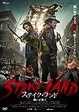 ステイク・ランド 戦いの果て [DVD]