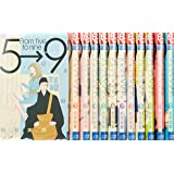 5時から9時まで コミック 1-12巻セット (Cheeseフラワーコミックス)