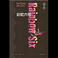 彩虹六号(套装上下册) (汤姆·克兰西军事系列)