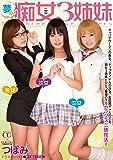 夢の痴女3姉妹 つぼみ ムーディーズ [DVD]