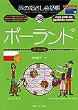旅の指さし会話帳58 ポーランド(ポーランド語)