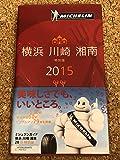 ミシュランガイド横浜・川崎・湘南 2015 特別版