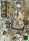 水滸伝(三) (講談社文庫)