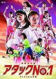 演劇女子部「アタックNo.1」 [DVD]
